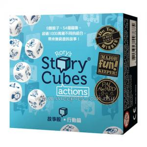 Rory's Story Cubes: Actions 【故事骰:行動篇】
