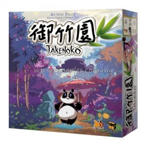 御竹園 Takenoko (Chinese)