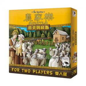 農家樂:農夫與寵畜 Agricola: All Creatures Big and Small (Chinese)