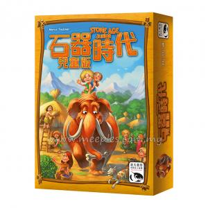 石器時代兒童版 Stone Age Junior (Chinese)