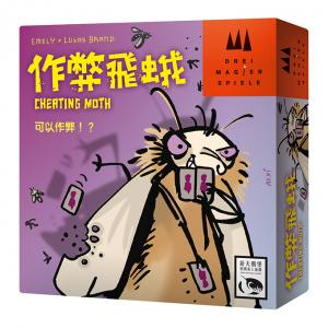 作弊飛蛾 Cheating Moth (Chinese)