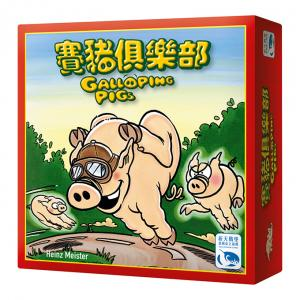 賽豬俱樂部 Galloping Pigs (Chinese)