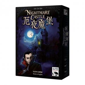 厄夜魔堡 Nightmare Castle (Chinese)