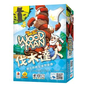 伐木達人 Toc Toc Woodman (Chinese)