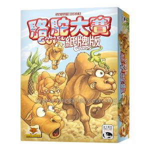 駱駝大賽紙牌版 Camel Up Cards (Chinese)