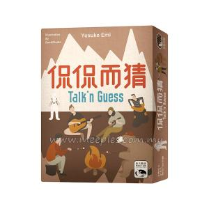 侃侃而猜 Talk'n Guess (Chinese)